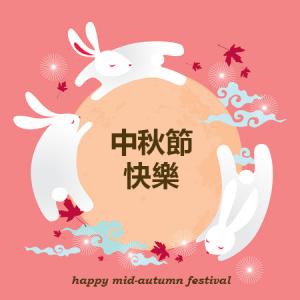 Early Office Closure on Mid-Autumn Festival