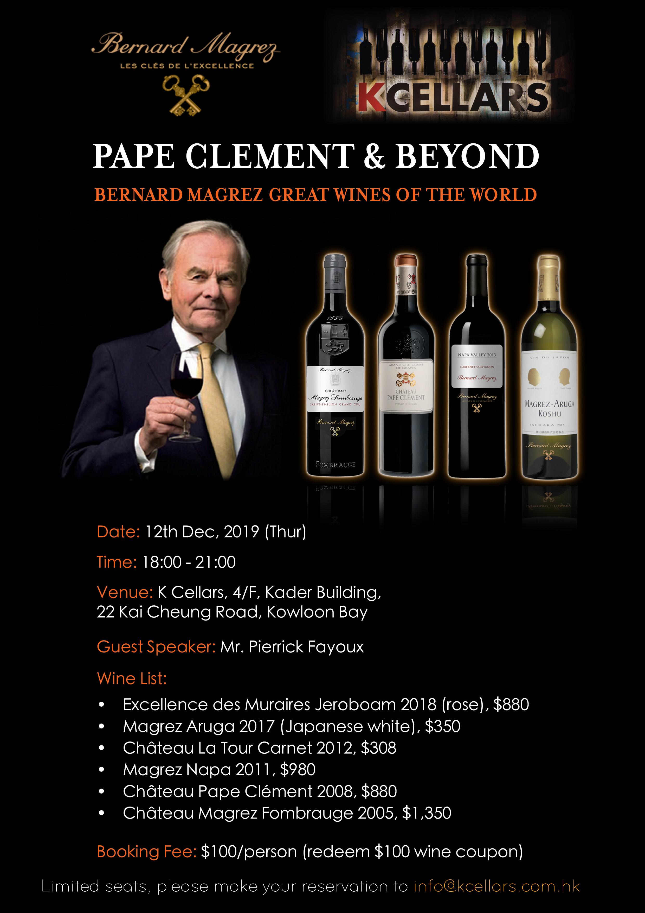 Bernard Magrez: Pape Clement & Beyond Tasting